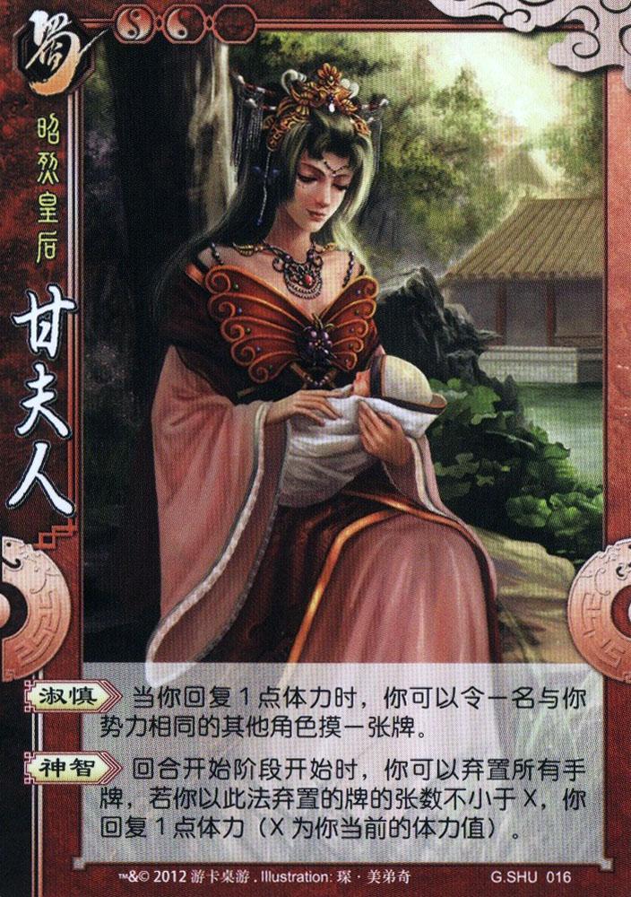 甘夫人 - Lady Gan - JapaneseCl...